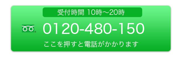 大阪楽器買取 0120-480-150
