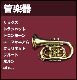 管楽器高価買取商品