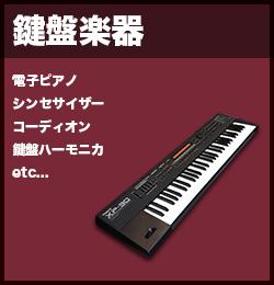 鍵盤楽器高価買取商品