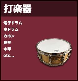 打楽器高価買取商品