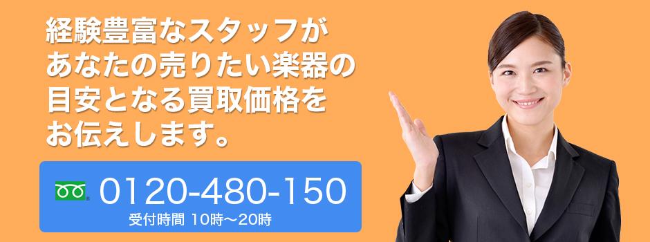 フリーダイヤル0120-480-150