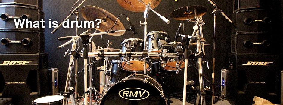ドラムとは?